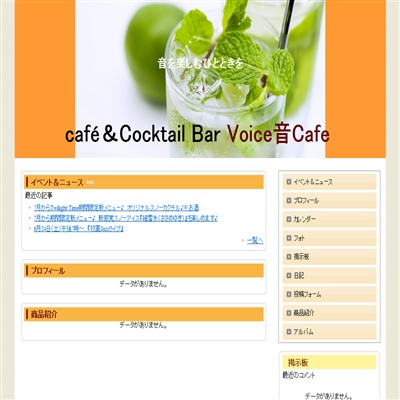 café&CocktailBar Voice音Cafe