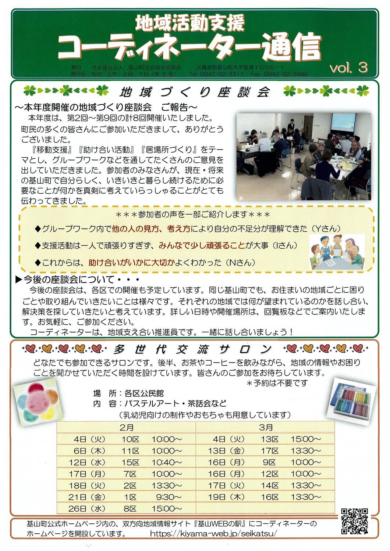 vol.3表