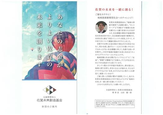 佐賀未来創造基金(縮小525×371)
