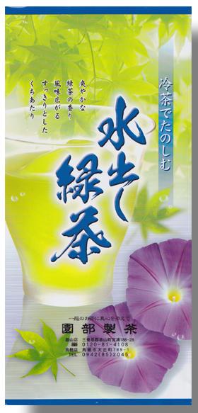 mizudashi1
