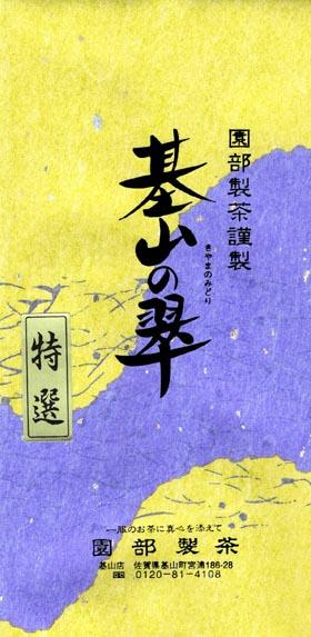 特選煎茶 基山の翠 800円