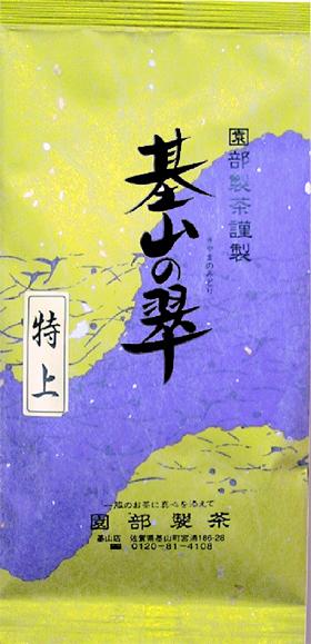 特上煎茶  基山の翠 1000円