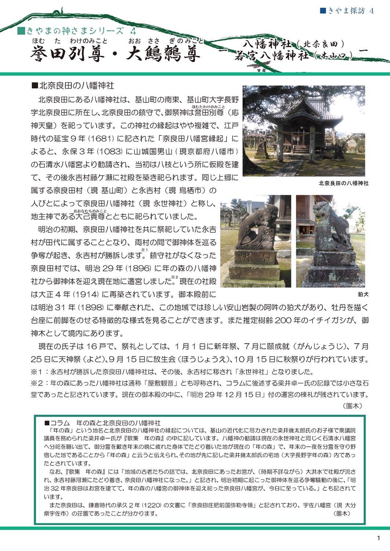 きやま探訪4-1