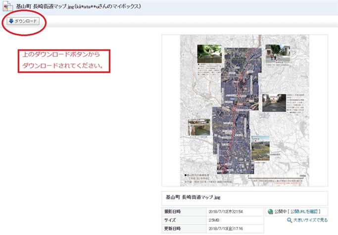 長崎街道マップ