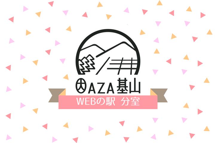 ooaza.com (3)(縮小720×480)