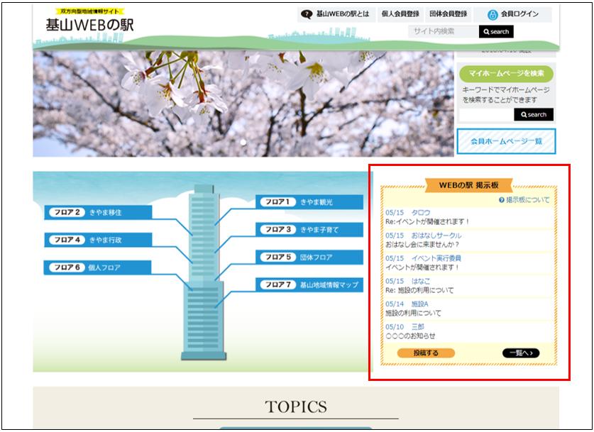 基山WEBの駅トップページ
