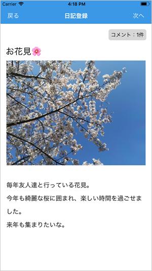 アプリ_日記編集画面
