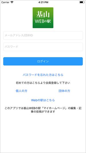 アプリ_ログイン画面