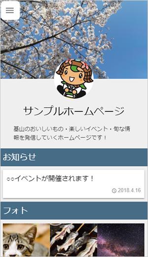 マイホームページPCSPスマート版