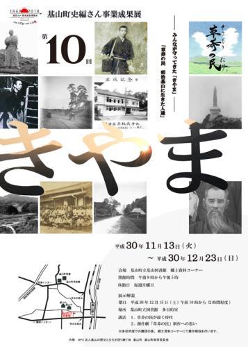H30展示ポスター