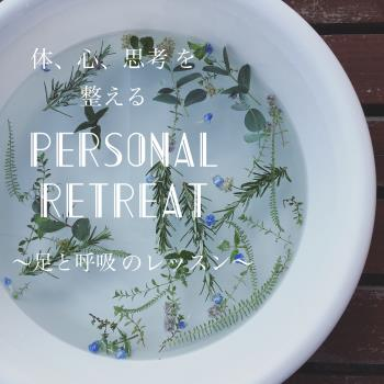 PERSONAL RETREAT ② ~足と呼吸のレッスン~