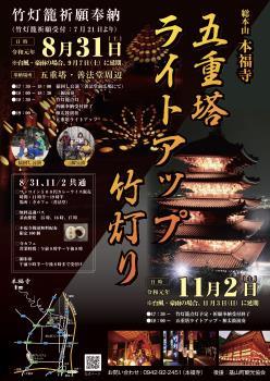 本福寺 観光型イベント