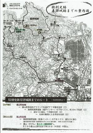 基山案内図
